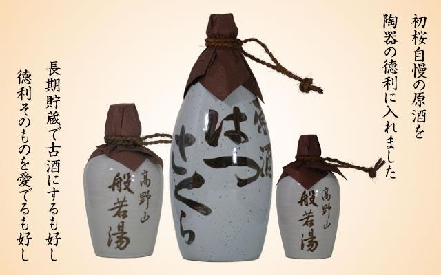 日本酒 初桜 古代徳利