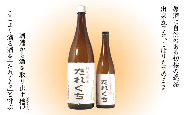 日本酒 初桜 搾りたて 生原酒 紀州かつらぎ 川上酒