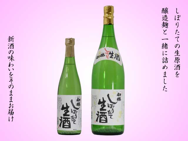 日本酒 初桜 原酒 紀州かつらぎ 川上酒